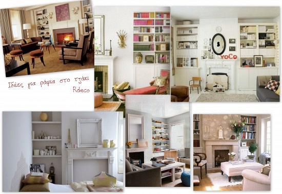 rdeco_fireplace ideas