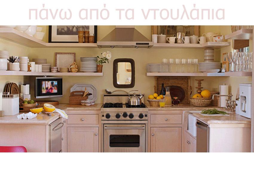 rdeco_panw_apo_ta_ntoulapia_kouzinas2