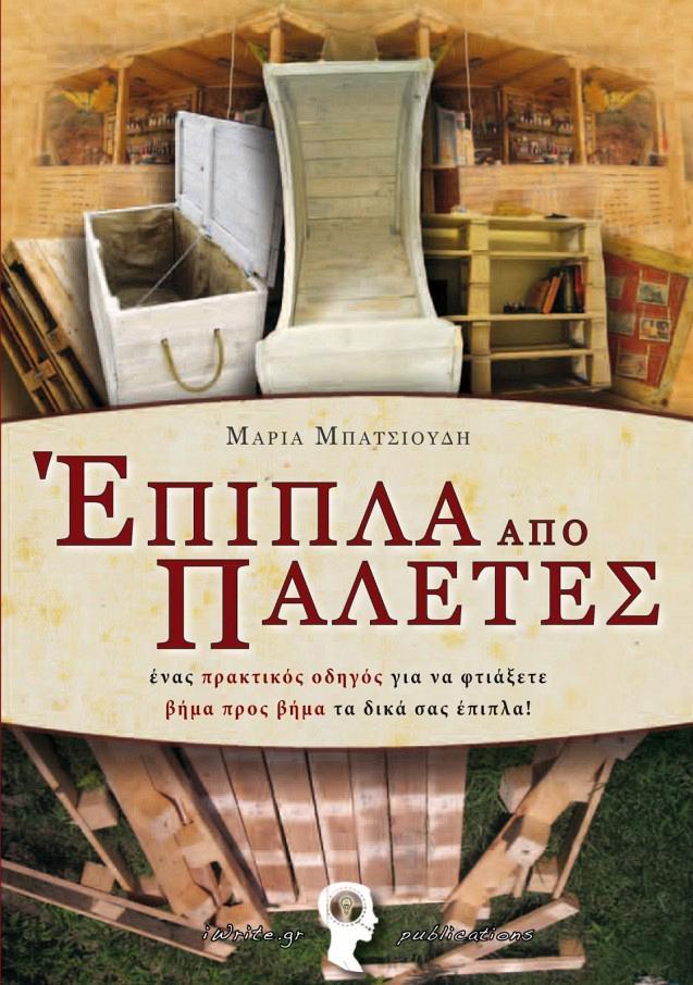 rdeco_βιβλίο_έπιπλα απο παλέτες πρακτικός οδηγός mnvcreations.blogspot.gr iwrite.gr