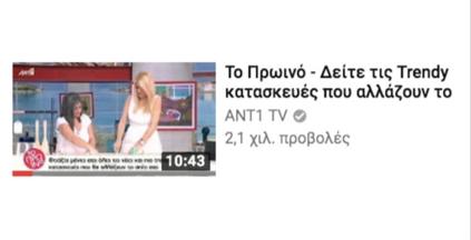 ANT1 TO PROINO TRENDY KATASKEVES