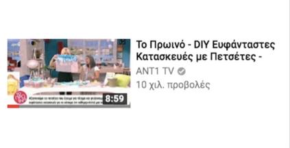 ANT1 TO PROINO PETSETES KATASKEVES