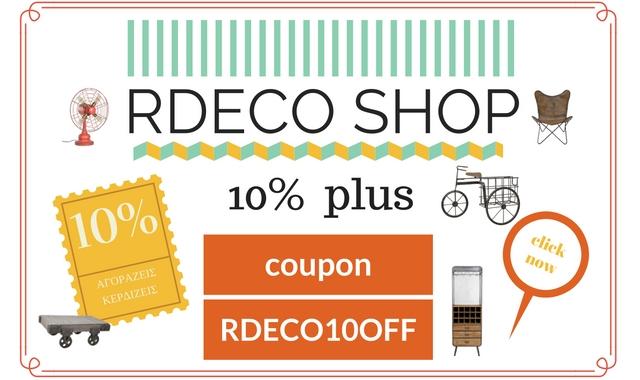 RDECO SHOP COUPON1-εκπτώσεις και δώρα