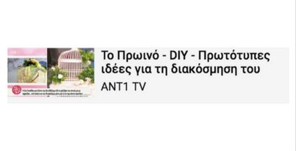 ANT1 TO PROINO DIAKOSMISI SPITIOU