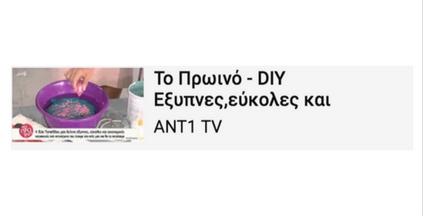 ANT1 TO PROINO KERIA KAI TRICKS SPITIOU