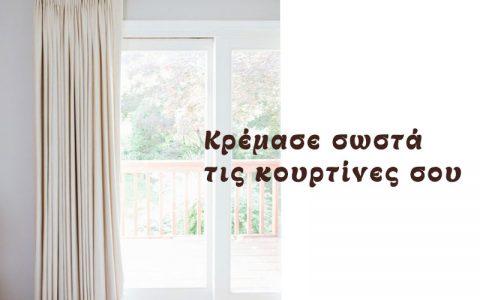 rdeco_pos-metrame-gia-kourtines-6