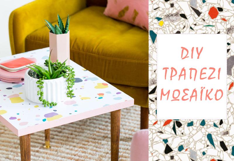 Φτιάχνω μόνος μου Tραπέζι μωσαϊκό
